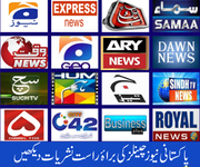 vision news, watch live tv channels